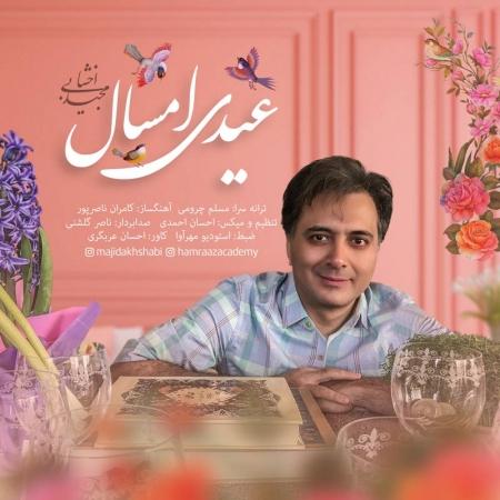 آهنگ عیدی امسال مجید اخشابی