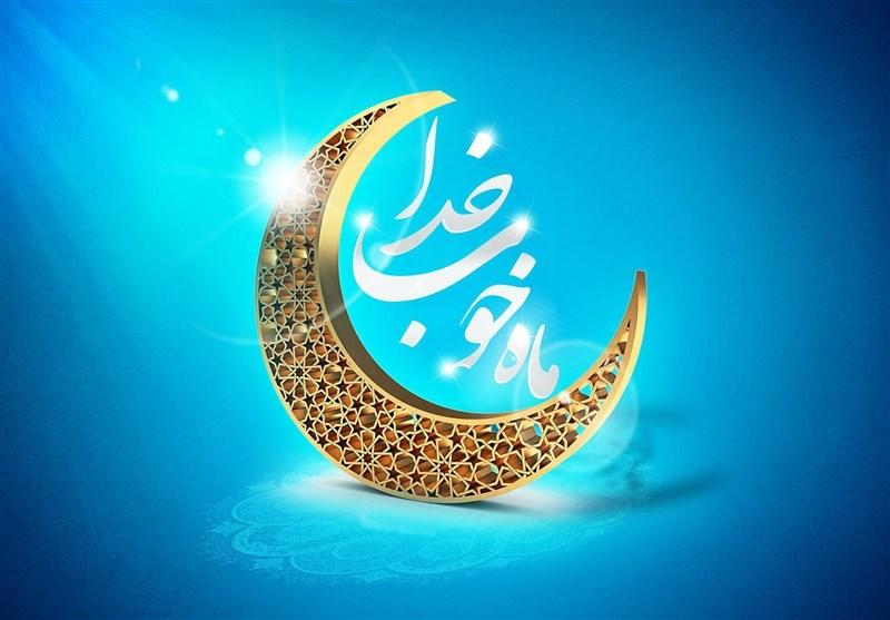 ماه رمضان ماه توبه و سوزاندن گناهان