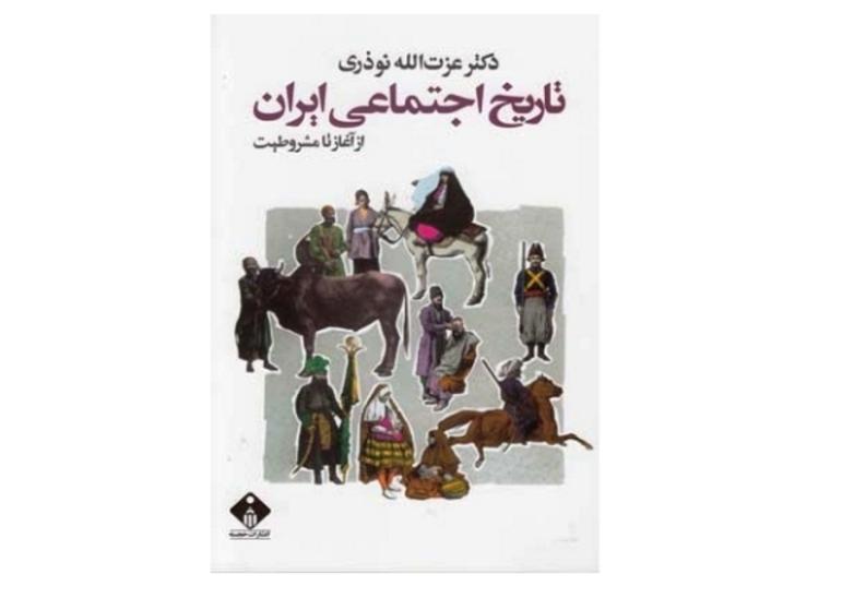 تاریخ اجتماعی ایران (بخش چهارم)