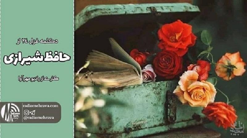 غزل شماره ۲۴ از حضرت خواجه حافظ شیرازی | رادیو مهرآوا