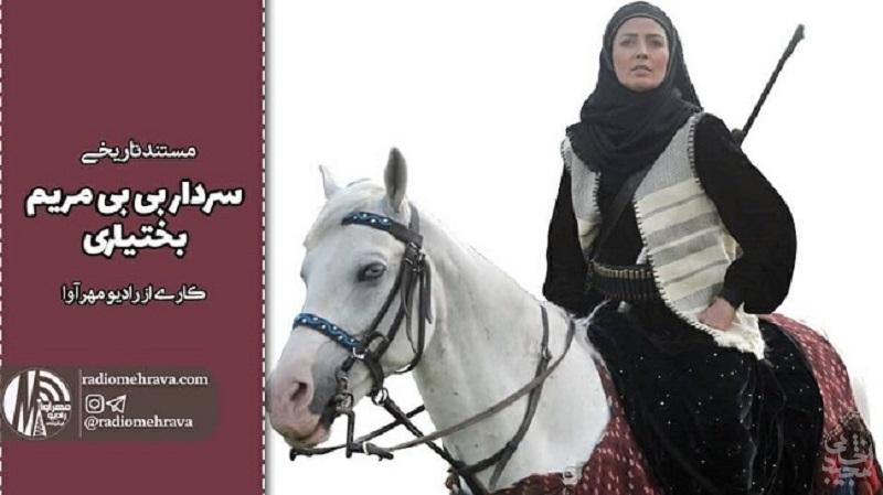 مستند تاریخی سردار بی بی مریم بختیاری | رادیو مهرآوا