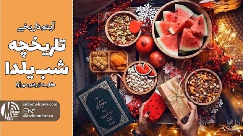 تاریخچه شب یلدا | رادیو مهرآوا