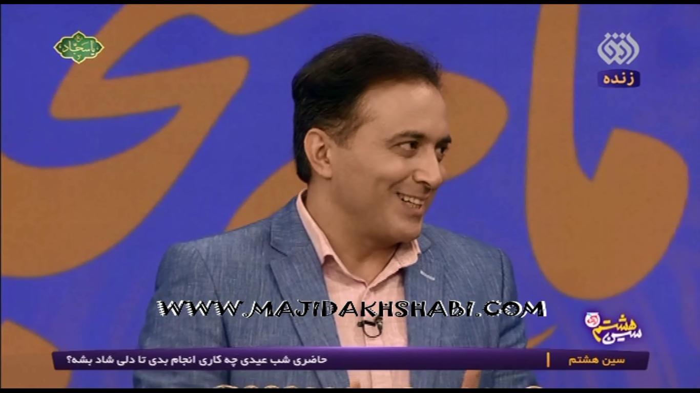 حضور دکتر مجید اخشابی در سین هشتم