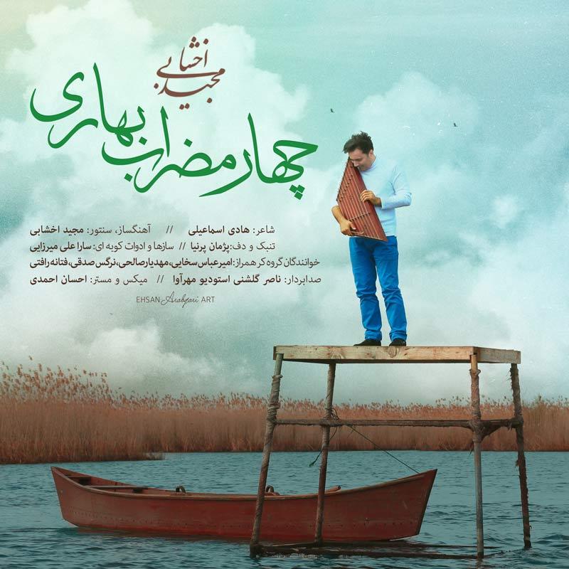 دانلود آهنگ چهارمضراب بهاری با صدای مجید اخشابی