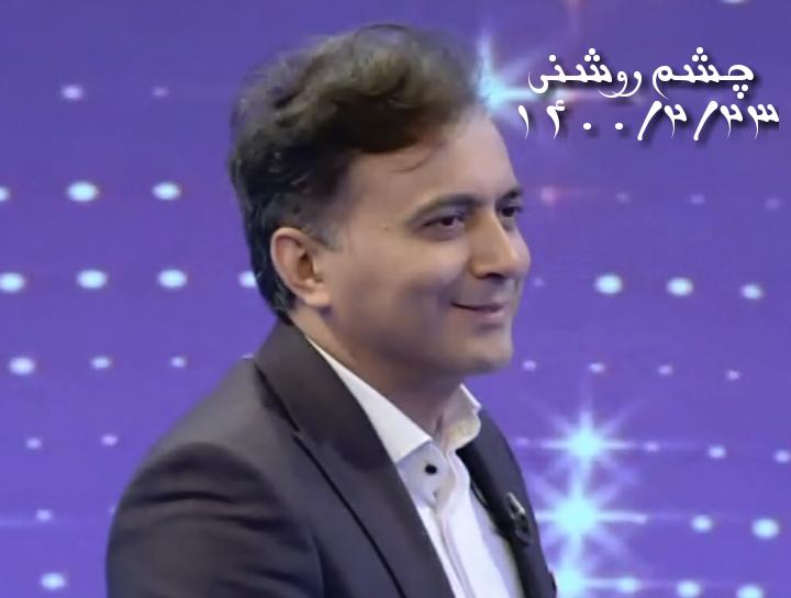 حضور دکتر مجید اخشابی در برنامه چشم روشنی